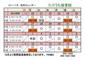 11月施術カレンダー